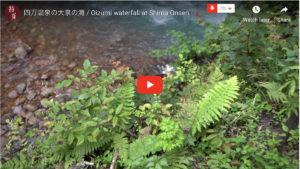 oizumi water fall